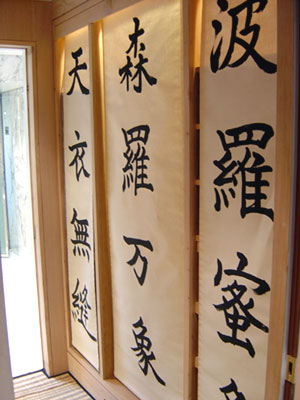 Japanese Calligraphy Japan Promotions